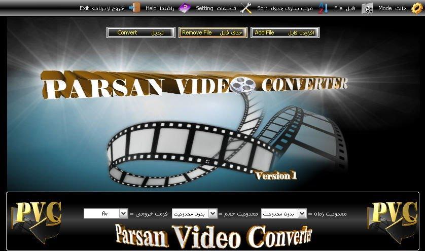 نرم افزار ایرانی تبدیل صدا و ویدئو