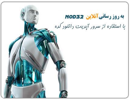 nod32-update-online