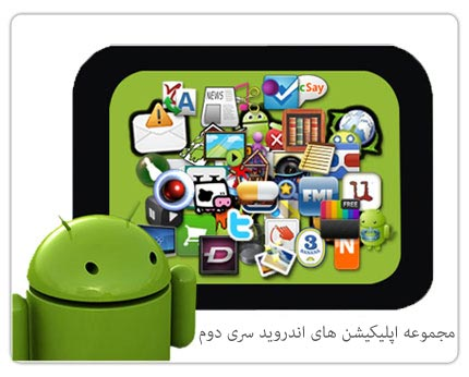 Android-Pack