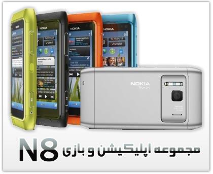 nokia n8 مجموعه اپلیکیشن و بازی نوکیا N8 ( سیمبین ۳ )
