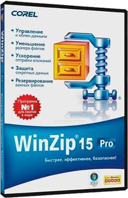 winzip15