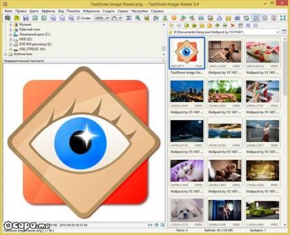 دانلود نرم افزار FastStone Image Viewer 5.5